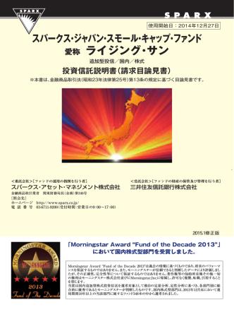 1.9 MB - スパークス・アセット・マネジメント投信