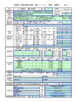 超音波測定装置を利用した既設防護柵根入れ長検査技術(PDF