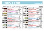 PDFをダウンロード - 千葉県酒類販売株式会社