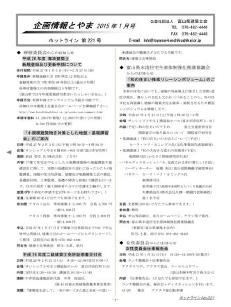 2015年1月号企画情報とやま221