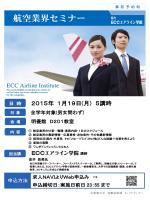 【就職進路課】《1~3回生対象》航空業界セミナー