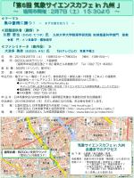 福岡・鹿児島開催 - 日本気象学会 九州支部