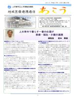 地域医療連携室通信 平成27年1月号