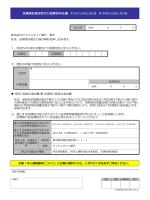 投資信託総合取引口座解約申込書 兼 特定口座