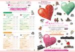 軽井沢ウエディング 合同ブライダルバスツアー2015