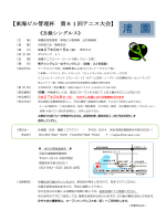 【東海ビル管理杯 第61回テニス大会】