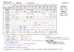 こちら(PDF - 小金井つるかめクリニック