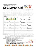 子育て支援センター「なえっこひろば」2015年1月号pdf
