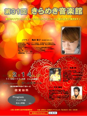 2月14日(土) - 安浦町生涯学習振興財団