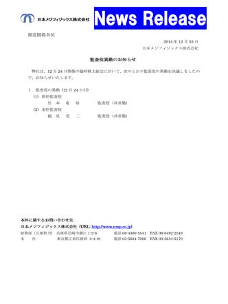 2014年12月25日 プレスリリース 監査役異動のお知らせ