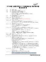READ LINK - 香川県テニス協会