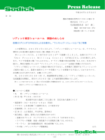 【プレスリリース】ソディック東京ショールーム 開設のおしらせ