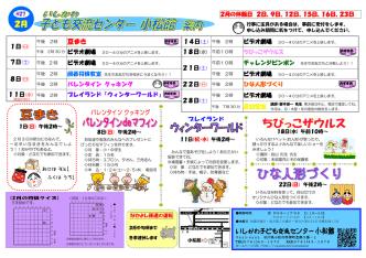 2月 - いしかわおやコミ!.net