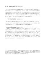第2節 持続的な賃金上昇に向けた課題(PDF形式:410KB)