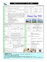 亀田メディカルセンター 求人票(栄養士)