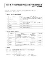非常勤職員募集要項等(PDF:216.6KB)