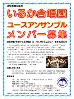 浦安市青少年館「いるか合唱団ユースアンサンブル」メンバー募集の