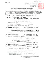 第23回岐阜県診療放射線技師医療情報研究会 開催のご案内