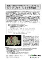 創薬計算用ソフトウェアmyPrestoを用いた インシリコ・スクリーニング計算