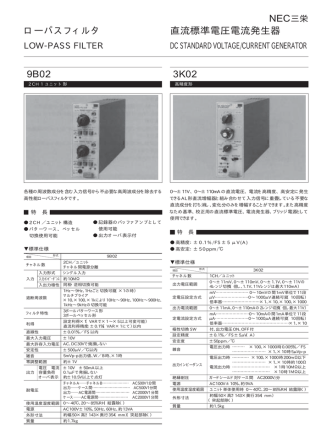 3K02 9B02 ローパスフィルタ 直流標準電圧電流発生器