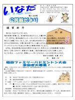 公民館だよりNo.139(2015年1月15日 更新 951KB)