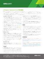 vSphere 6.0 の概要 PDF