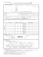 あいキッズ利用登録申込書兼利用申請書(きらきらタイム用)