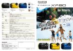 FinePix XP80(PDF:約2.2MB)