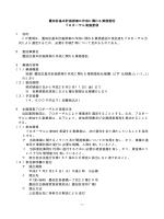 墨田区基本計画原案の作成に関わる業務委託 プロポーザル実施要項 1
