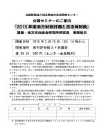 「2015 年度地方財政計画と自治体財政」