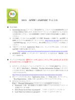 ダウンロード - CISV日本協会