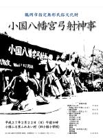 概要・会場案内チラシ (PDF:349KB)