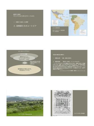 2. 宣教師たちのユートピア