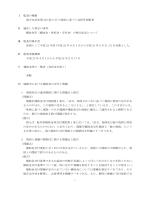 報告書(概要版)(pdf 308KB)