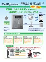 電話式インターホン XDP-82xシリーズ Telephone