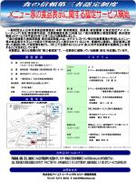 一般財団法人日本冷凍食品検査協会 - 情報セキュリティ格付会社 アイ