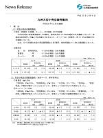 九州大型小売店販売動向 - 経済産業省 九州経済産業局