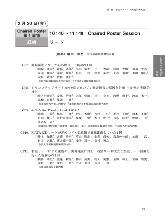 10:40∼11:40 Chaired Poster Session 紅梅 リード