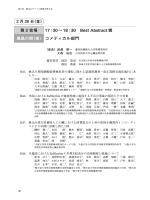 第 2 会場 17:30∼18:30 Best Abstract 賞 鳳凰の間(東) コメディカル部門