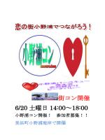 街コン開催 6/20 土曜日 14:00~18:00