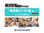 「横須賀のジモト飯(仮)」 - KADOKAWA アド メディア・ガイド