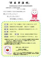 R&Rヨガポスター(PDF:157KB)