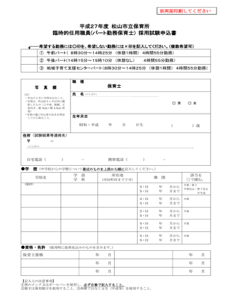 (パート勤務保育士) 採用試験申込書