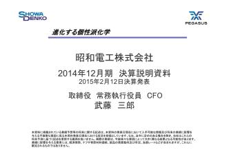 2014年 12月期 決算説明資料