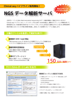 【Clinical-seqパイプライン販売開始!】 NGSデータ解析サーバ