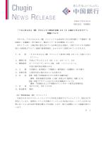 TSUBASA(翼)プロジェクト参加行共催 20