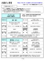 甲賀地域内職求人情報(PDF:208KB)