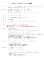 第20回 2015 KURIYA CUP【2014(H26)年度】