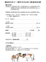 春休みポニー親子ふれあい教室申込書 午前の回 ①3月26日(木)、②3
