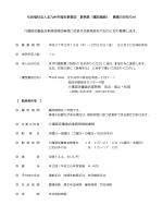 社会福祉法人北九州市福祉事業団 事務員(嘱託職員) 募集のお知らせ
